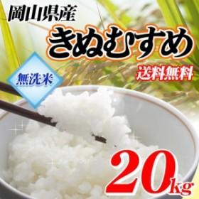 【無洗米】30年産 岡山県産 きぬむすめ 20kg (5kg×4袋)  送料無料 北海道・沖縄は756円の送料がかかります。