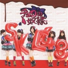 SKE48/チョコの奴隷《Type-A》 【CD+DVD】