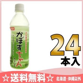 友桝飲料 かぼすちゃん 500ml ペットボトル 24本入