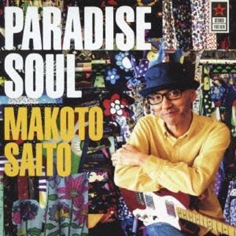 斎藤誠/PARADISE SOUL 【CD】