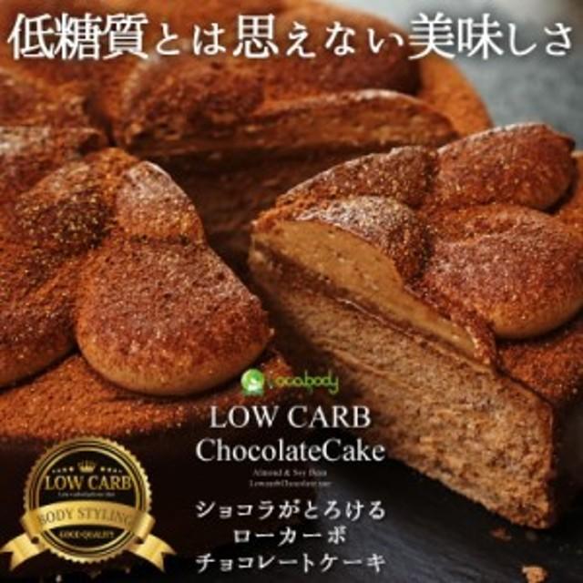 糖質を70%カット!【カカオがとろけるローカーボチョコレートケーキ】