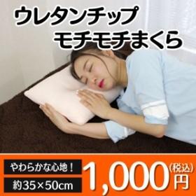やわらかな心地!ウレタンチップ モチモチまくら 35×50cm/ウレタンチップ/まくら/枕/ウレタンチップ 枕 まくら/モチモチ 枕 まくら