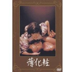薄化粧 【DVD】