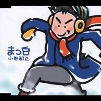 小田和正/まっ白 【CD】