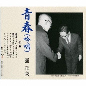 星正夫/青春(吟唱)/富士は日本のお母さん/青春とは(吟唱) 【CD】