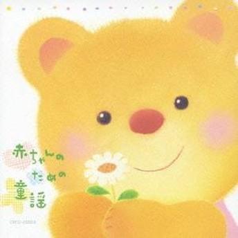 (童謡/唱歌)/赤ちゃんのための童謡 【CD】