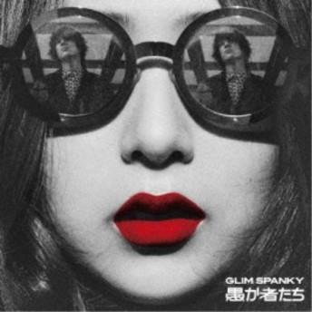GLIM SPANKY/愚か者たち 【CD】