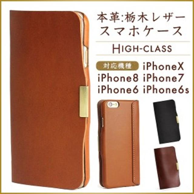 5acd65f4cf iphone8 ケース 手帳型 iphone x ケース 手帳型 iphone7 ケース iPhone 対応 スマホケース 栃木レザー