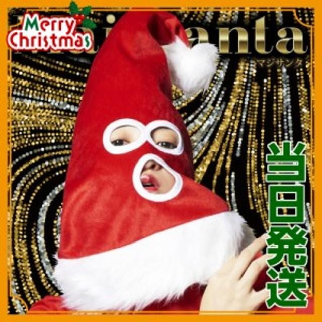 【当日発送】マジサンタ 目出しサンタ帽子 仮装 クリスマス パーティー イベント