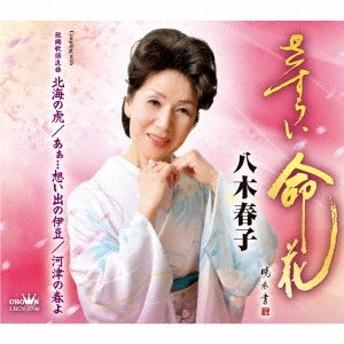 八木春子/さすらい命花 【CD】