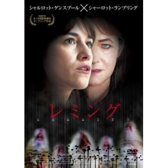 【DVD】レミング