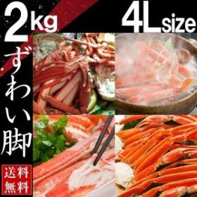 ずわい ズワイガニ 蟹 脚 北海道産 ボイル 4L 2kg 送料無料  かに カニ 蟹 ギフト プレゼント お買い得 かにみそ