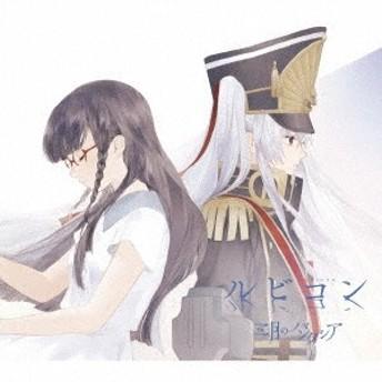 三月のパンタシア/ルビコン (期間限定) 【CD+DVD】