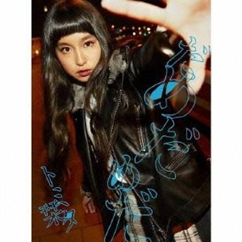 トミタ栞/だめだめだ(初回限定) 【CD+DVD】