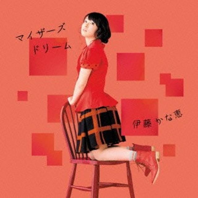 伊藤かな恵/マイザーズドリーム 【CD】