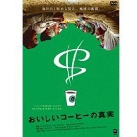 おいしいコーヒーの真実 【DVD】