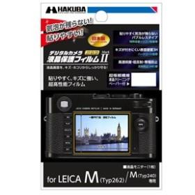 ハクバ DGF2-LM262 LEICA M(Typ262)M(Typ240)用 液晶保護フィルム MarkII[DGF2LM262]【返品種別A】