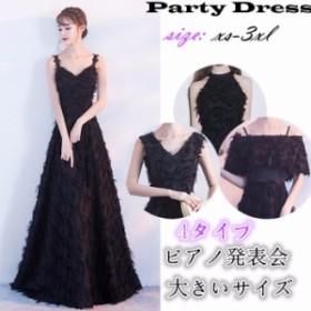 お呼ばれドレス ロングドレス パーティードレス ウェディングドレス 小さいサイズ 大きいサイズ ロングタイプ ピアノ発表会 二次会