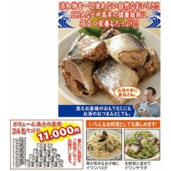 国産マイワシ味付けしょうゆ味たっぷり24缶(55072-000)