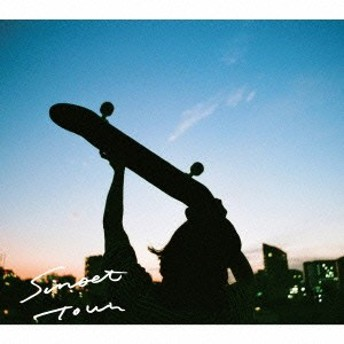 Yogee New Waves/SUNSET TOWN e.p. 【CD】