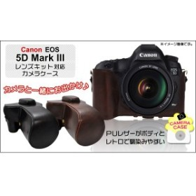 [カメラケース]Canon(キヤノン)EOS 5DMARKIII レンズキット対応 レザーブラウン