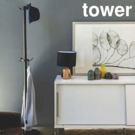 ポールハンガー タワー tower ブラック 高さ約170cm ハンガーポール ( 送料無料 タワーシリーズ コートハンガー コートツリー おし