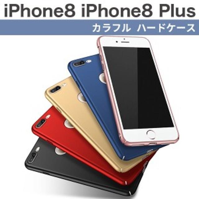 iPhone8 iPhone8 Plus ケース 高品質 カラフル ハードケース スマホケース カバー アイフォン8 8プラス iphone 耐衝撃性 アイフォーン