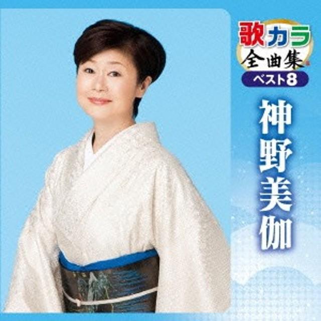神野美伽/歌カラ全曲集 ベスト8 神野美伽 【CD】