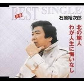 石原裕次郎/北の旅人/わが人生に悔いなし 【CD】