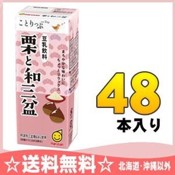 マルサン ことりっぷ 豆乳飲料 栗と和三盆 200ml 紙パック 48本 (24本入×2 まとめ買い)