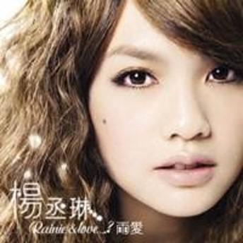 レイニー・ヤン[楊丞琳]/Rainie & love...? 雨愛 【CD】