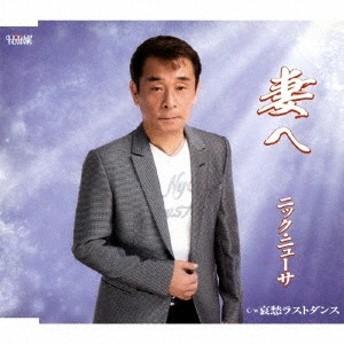 ニック・ニューサ/妻へ/哀愁ラストダンス 【CD】