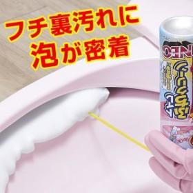 トイレ洗剤 トイレフチクリーン NEO トイレ用洗剤 研磨剤配合 フチ トイレ 洗剤 ( トイレクリーナー 便器 トイレ用 黄ばみ 清掃