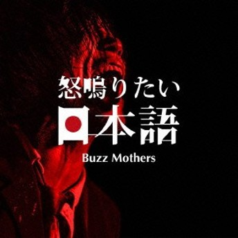 バズマザーズ/怒鳴りたい日本語 【CD】