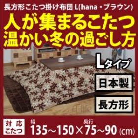 【送料無料】日本製 こたつ布団 L 長方形205x285cm(花・ブラウン)  ビニール袋入 / 対応こたつサイズ こたつ布団