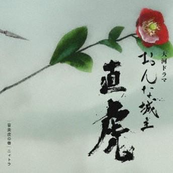 菅野よう子/NHK大河ドラマ おんな城主 直虎 音楽虎の巻 ニィトラ 【CD】