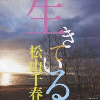 松山千春/生きている 【CD】