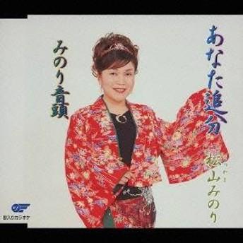 松山みのり/あなた追分/みのり音頭 【CD】