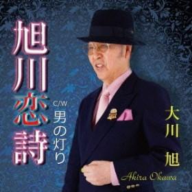 大川旭/旭川恋詩 c/w 男の灯り 【CD】