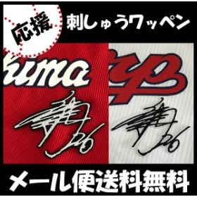 広島カープ 中田選手 サイン 刺しゅうワッペン