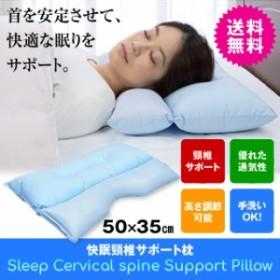 枕 まくら 肩こり 快眠頸椎サポート枕 50×35cm 快眠