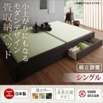 美草・日本製 小上がりにもなるモダンデザイン畳整理・収納ベッド ベッドフレームのみ 組立設置 ワイド 40mm厚 (幅サイズ シングル)(奥行