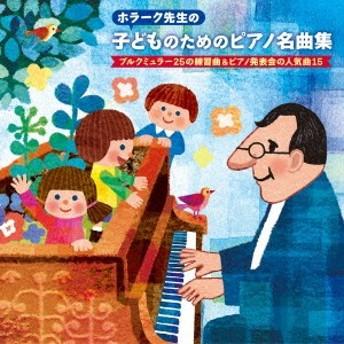 ヤン・ホラーク/ホラーク先生の 子どものためのピアノ名曲集 ブルクミュラー25の練習曲&ピアノ発表会の人気曲15 【CD】