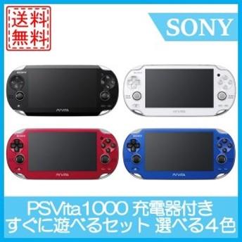 【中古】 PSVITA 本体 Wi-Fiモデル すぐに遊べるセット 選べる4色 ソニー