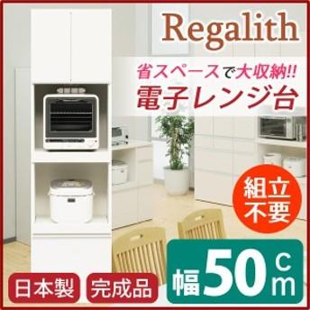 ハイレンジボード 幅50cm 二口コンセント/スライドテーブル付き 日本製 ホワイト(白) [完成品]