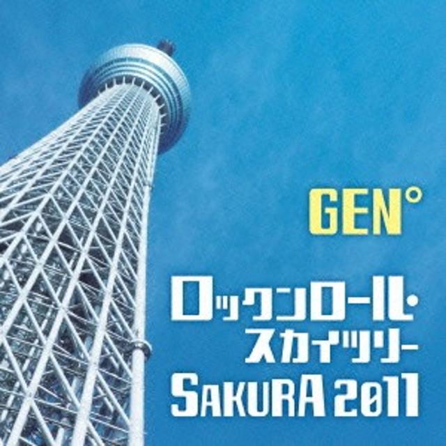 GEN゜(飯嶋元)/ロックンロール・スカイツリー/SAKURA 2011 【CD】