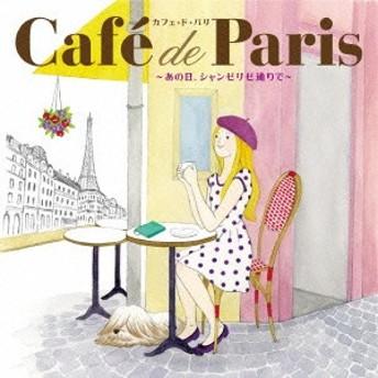 (V.A.)/カフェ・ド・パリ~あの日、シャンゼリゼ通りで~ 【CD】