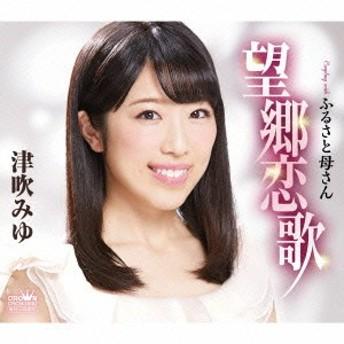 津吹みゆ/望郷恋歌 【CD】
