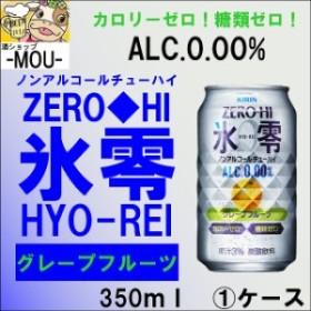 【1ケース】キリン 氷零 グレフル 350ml【ノンアルコールチューハイ】