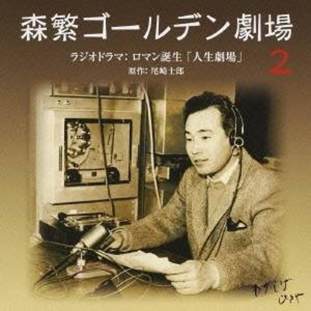 (ラジオCD)/森繁ゴールデン劇場 2 ラジオドラマ:ロマン誕生「人生劇場」 【CD】